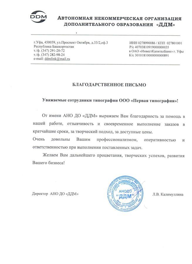 Благодарственное письмо от АНО ДО «ДДМ»