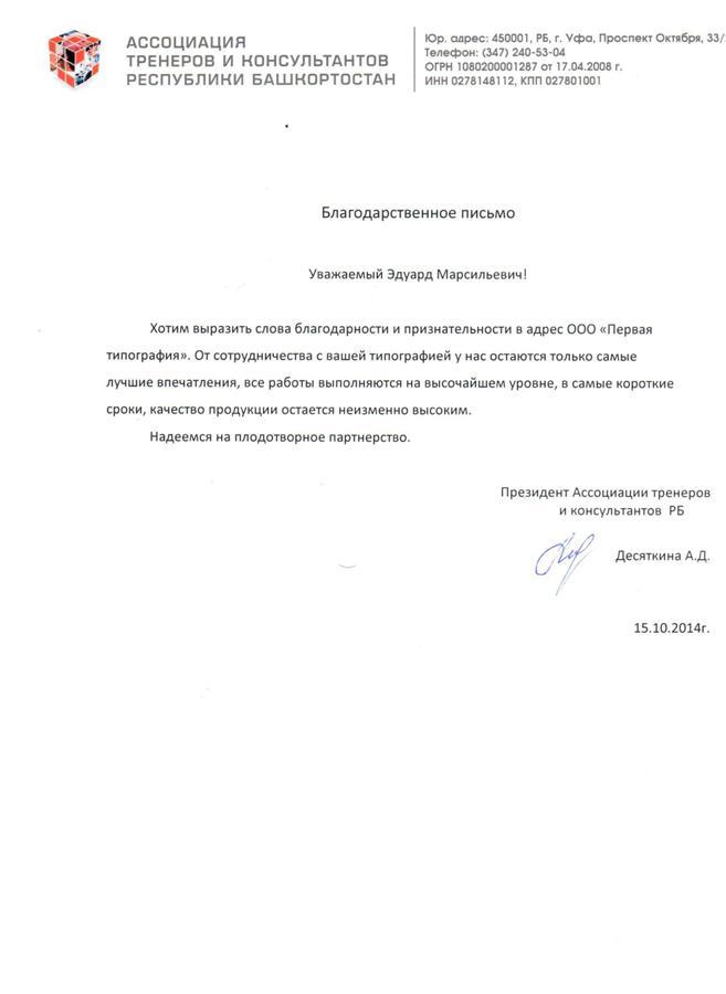 Благодарственное письмо от Ассоциации тренеров и консультантов Республики Башкортостан